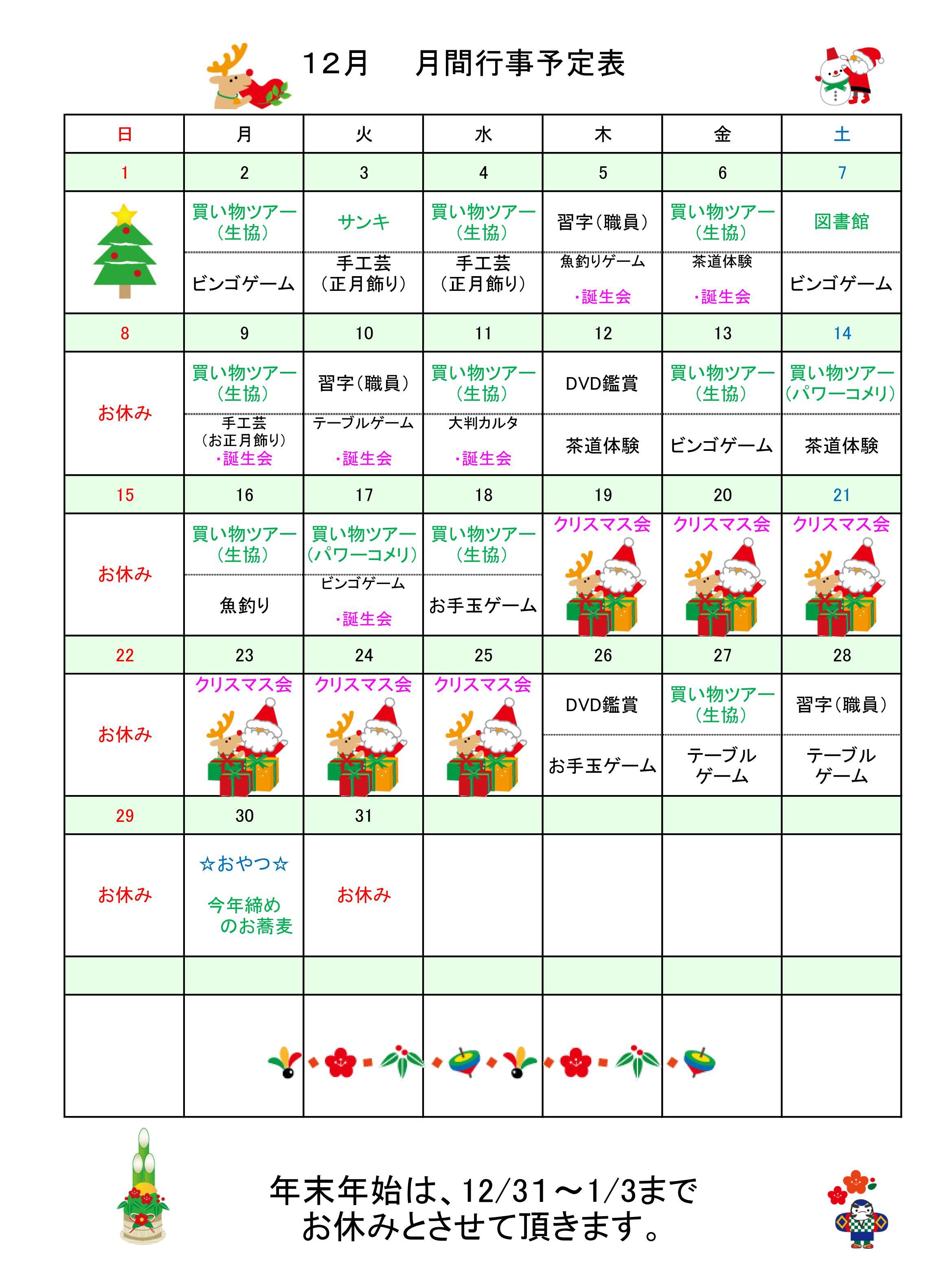 R01.12 月間行事予定表_01