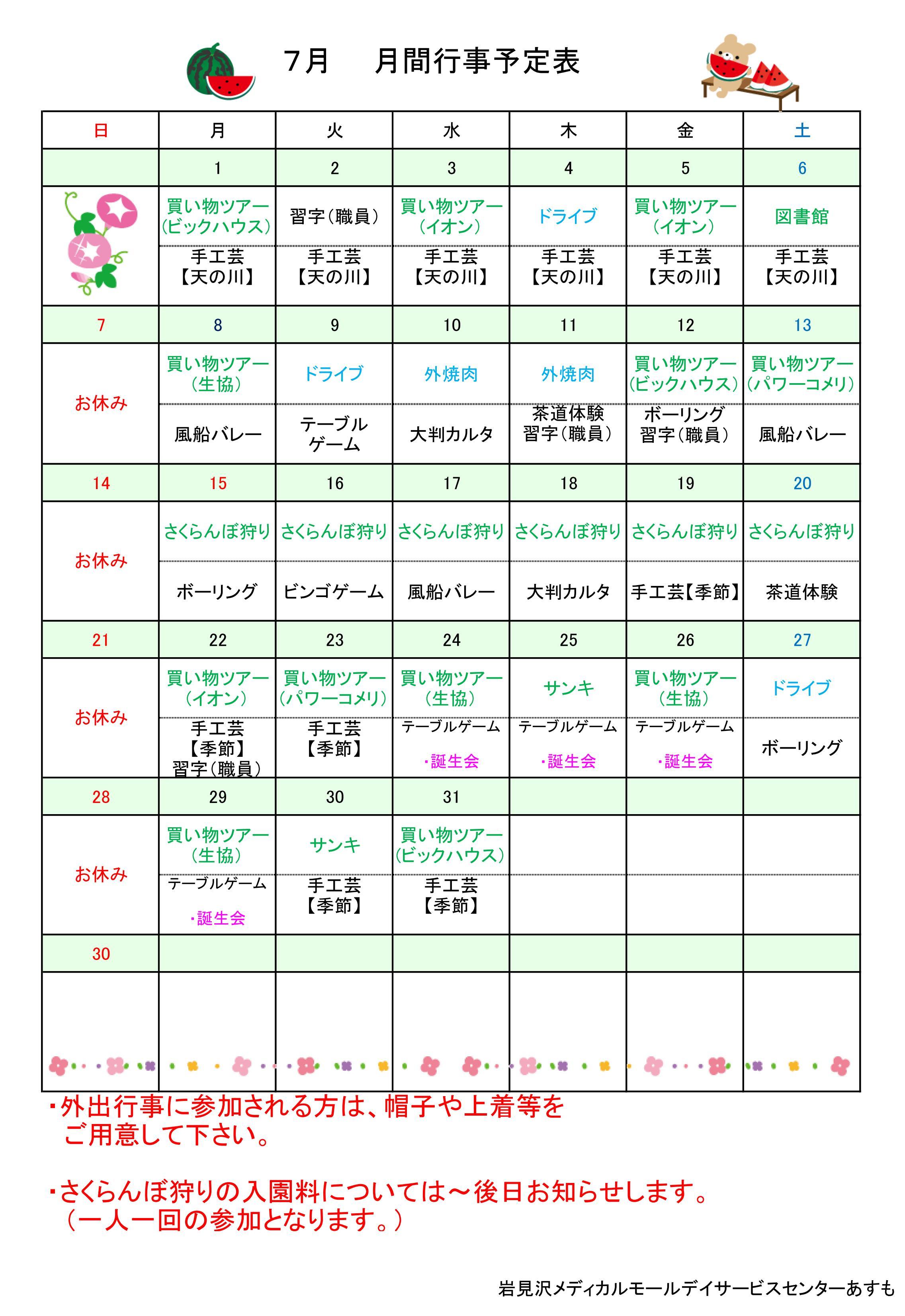 R01.7 月間行事予定表_01