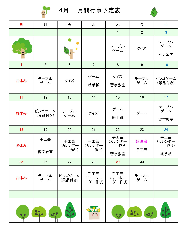 R03.4 月間行事予定表 _01