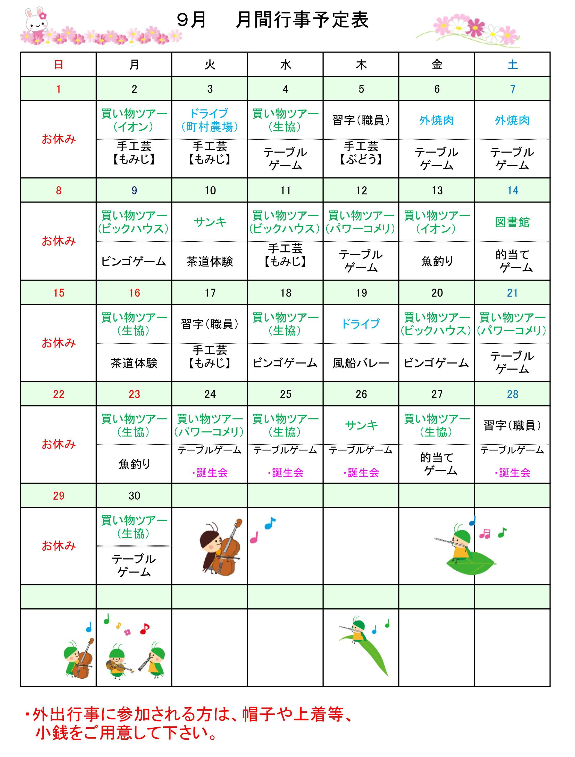 R01.9 月間行事予定表_01