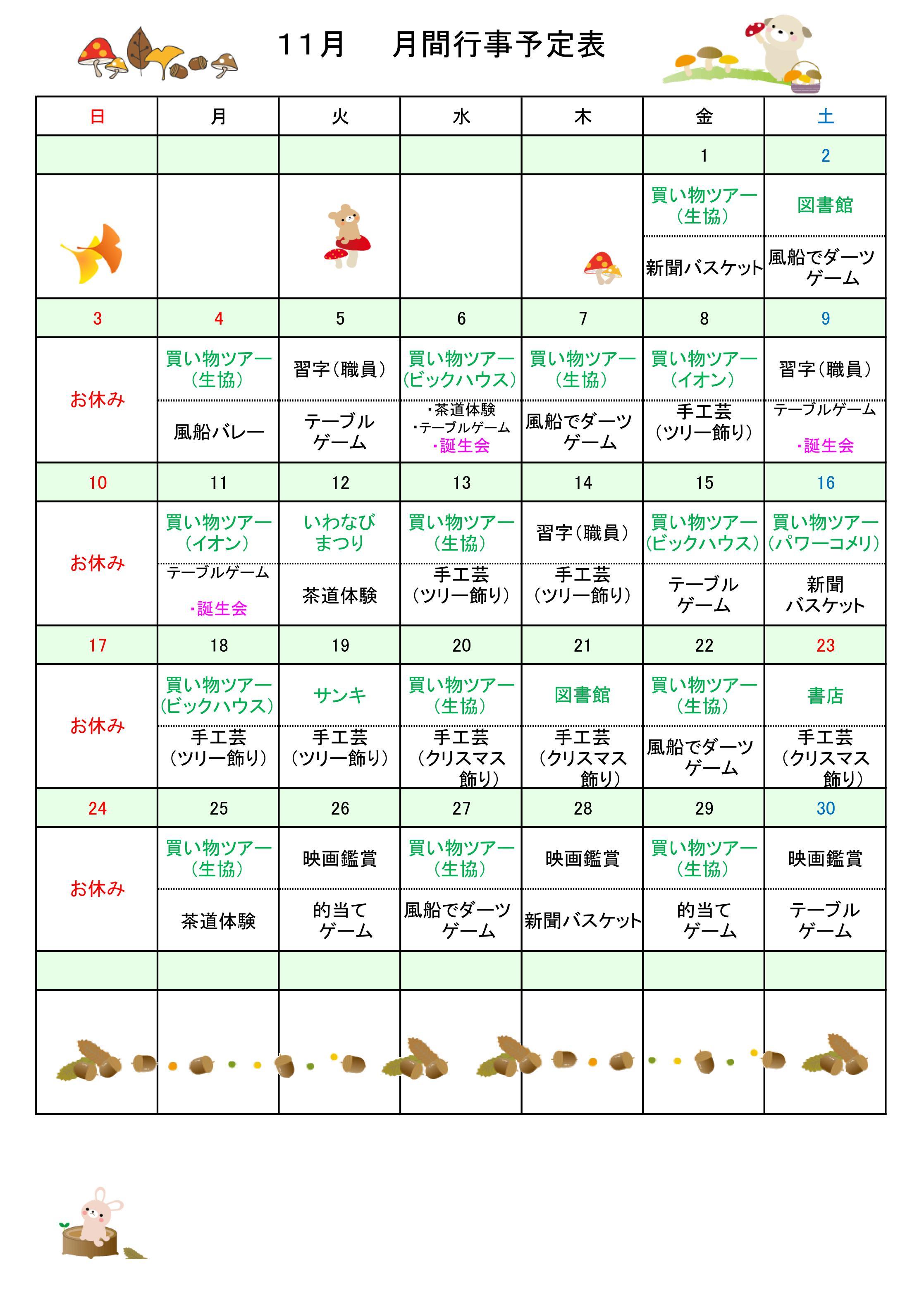 R01.11 月間行事予定表_01