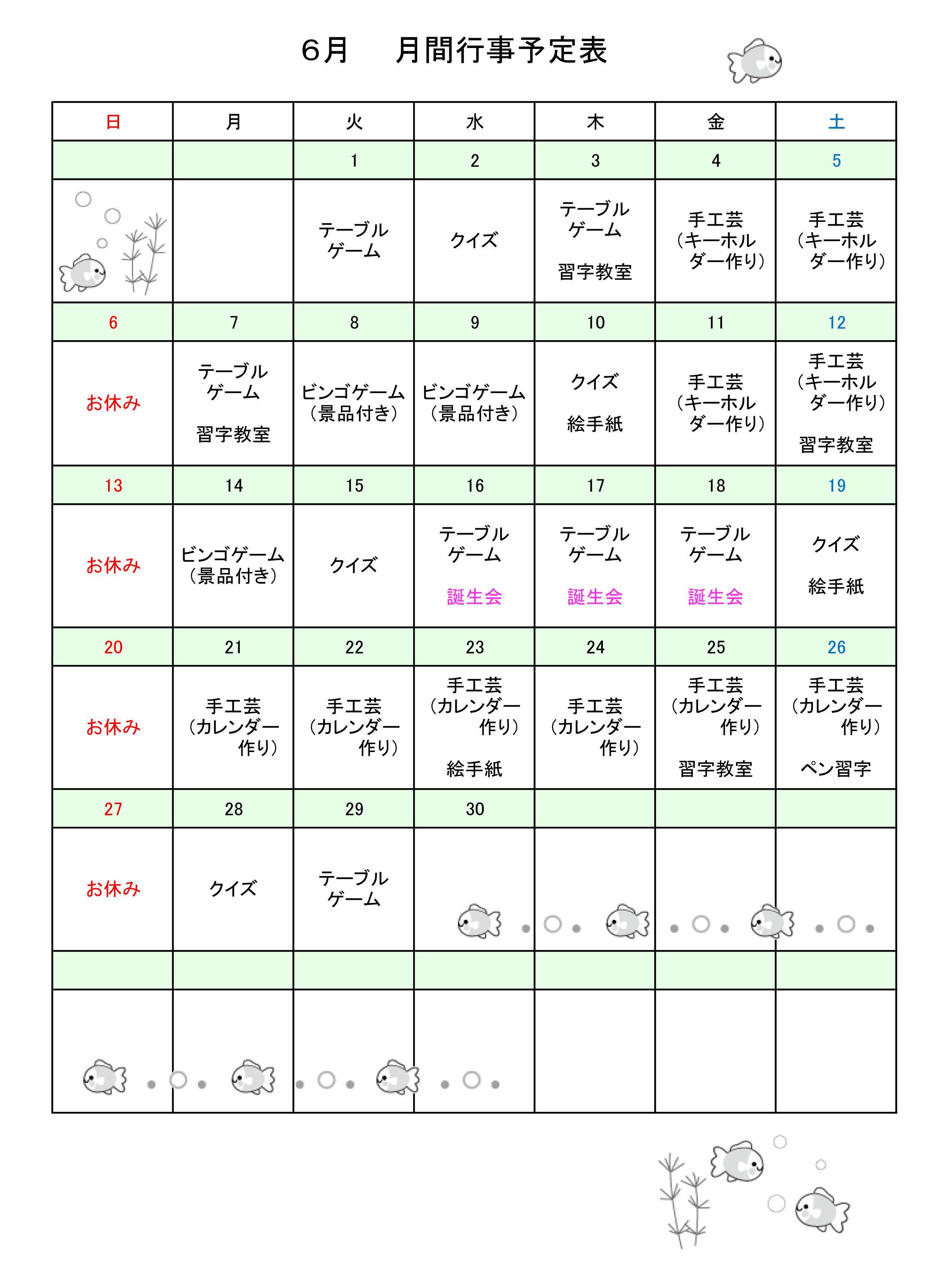 R03.6 月間行事予定表 _01