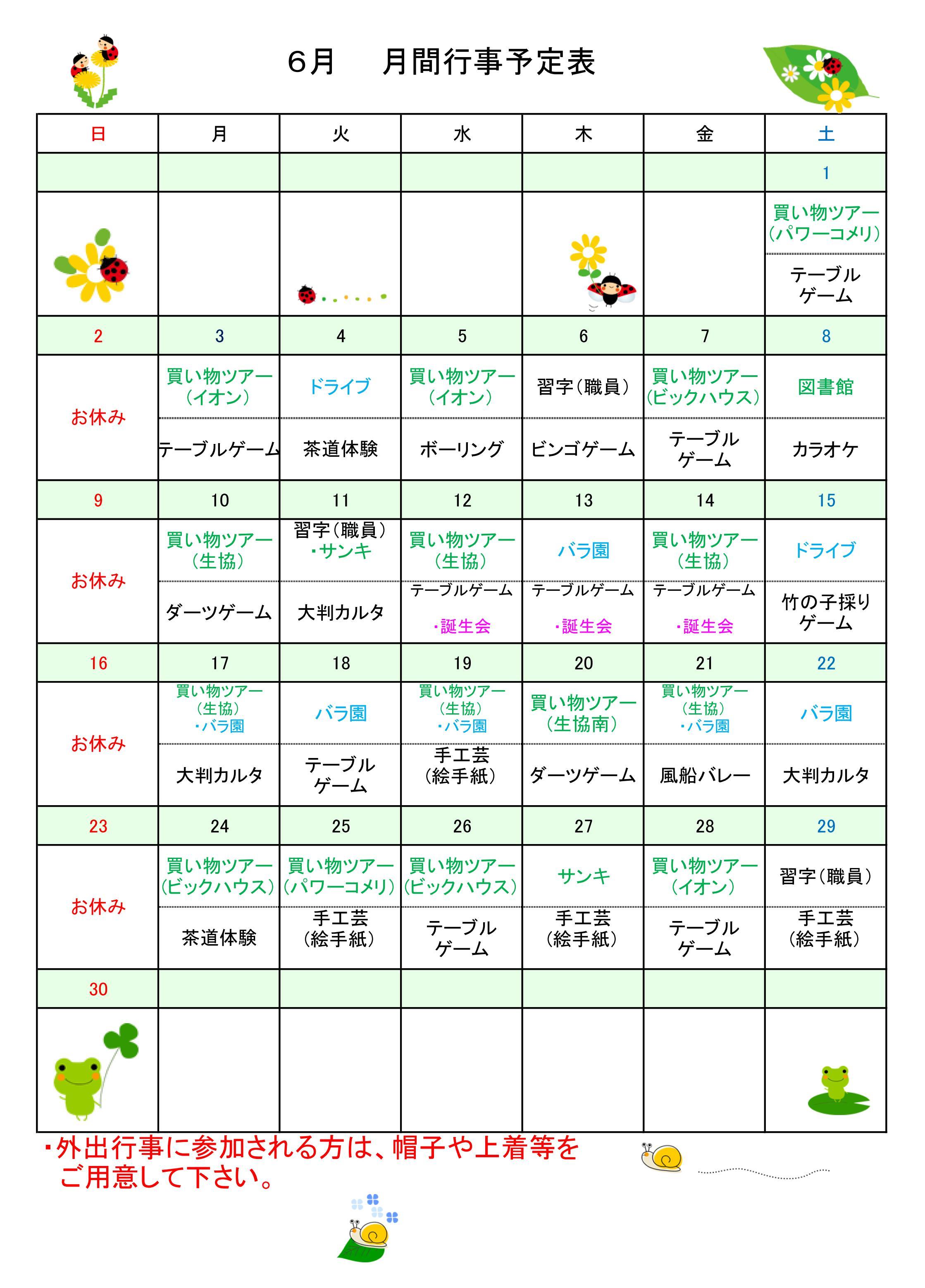 R01.6 月間行事予定表_01