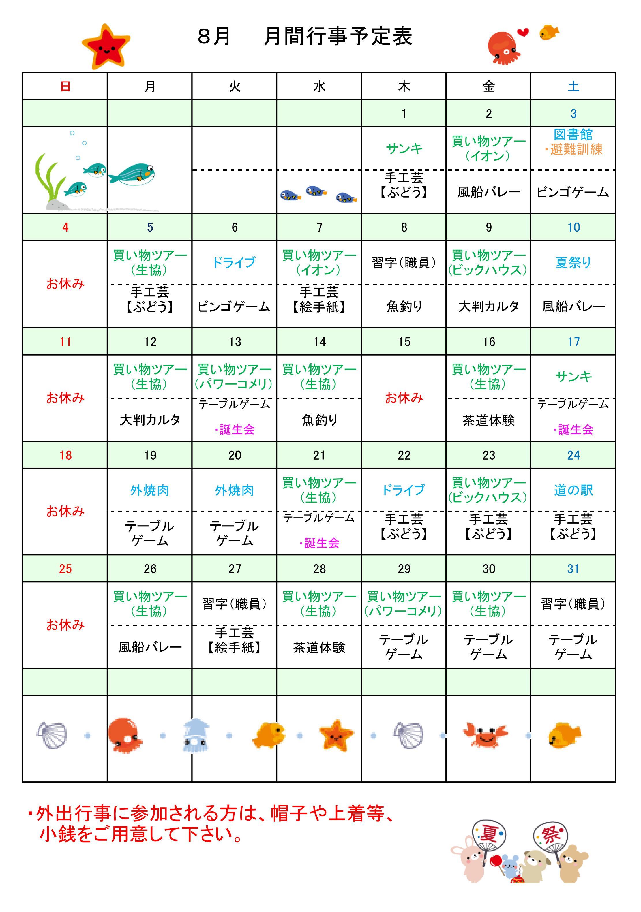 R01.8 月間行事予定表_01