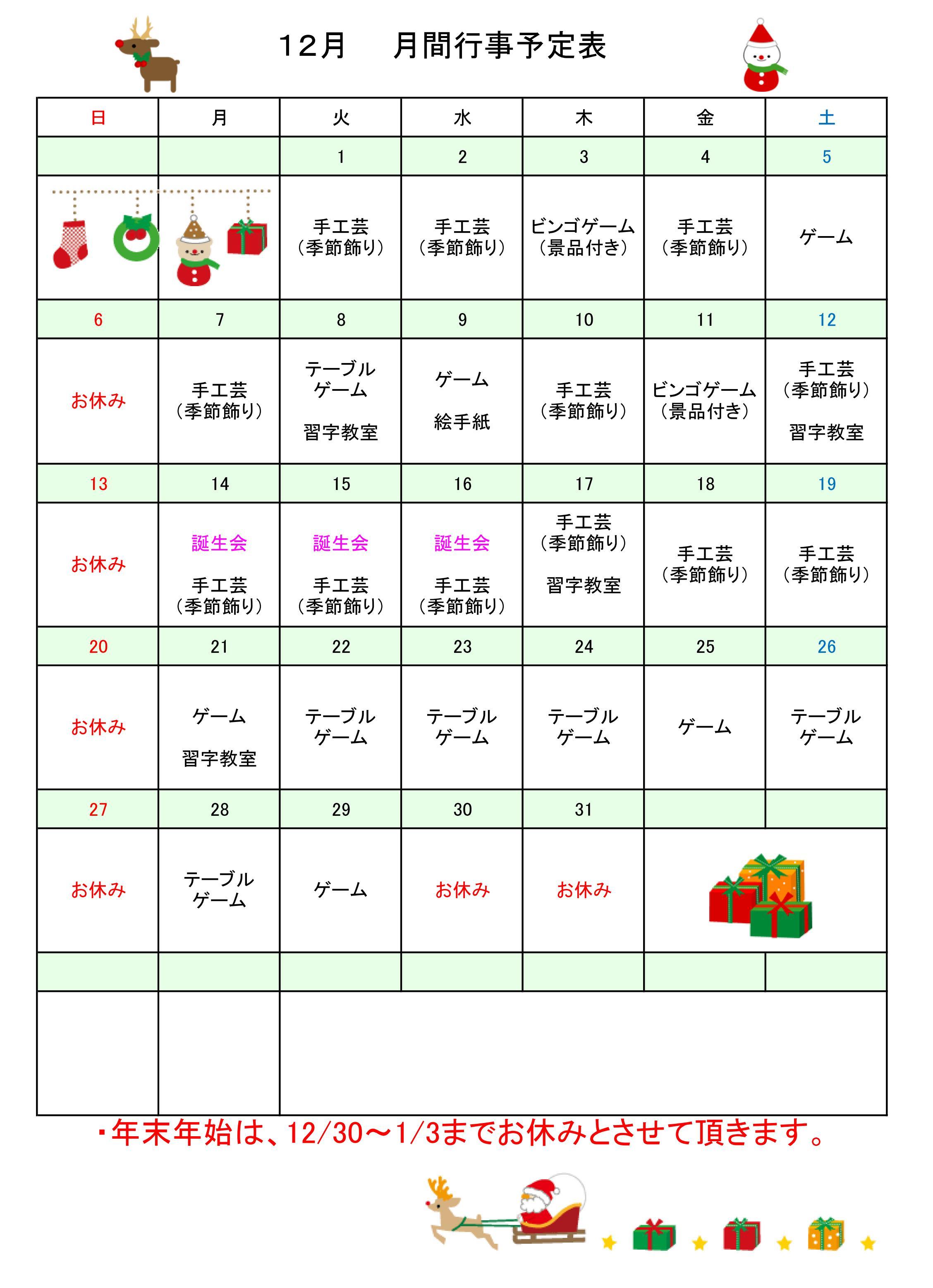 R2.12 月間行事予定表_01