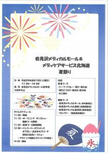 2017.夏祭りポスター_01